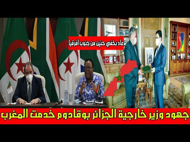 جنوب افرقيا تفاجئ المغرب بهذا القرار ..وجهود بوقادوم ضد الصحراء المغربية خدمت المملكة
