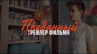 Трейлер к/ф «Преданный» / производство киношкола ЦЕХ