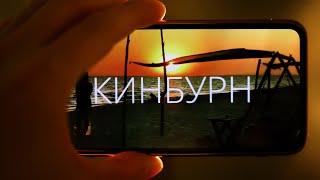 Пятый выпуск - Кинбурнская коса. Николаев. Украина. Отдых. Море. В диких условиях.