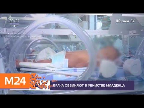 Врача обвиняют в убийстве младенца - Москва 24