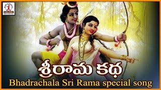 Sri Rama Katha Telugu devotional Song | Ramayanam | Sri Rama Navami Special Folk Song