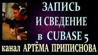 ЗАПИСЬ И СВЕДЕНИЕ В ПРОГРАММЕ CUBASE 5