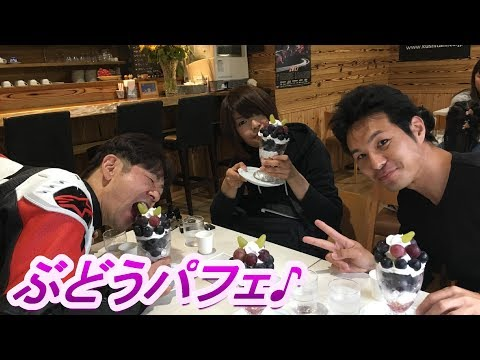 今が旬!!ぶどうパフェ堪能ツーリング!!in 310・IWANUMA-BASE (イワヌマベース)