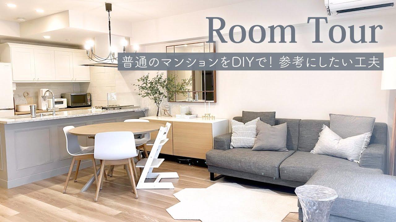 【ルームツアー】新築3LDKマンションDIY!シンプル×スカンジナビアスタイルの素敵なお部屋