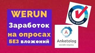 Заработок на тестах и опросах в интернете до 5000 руб за день