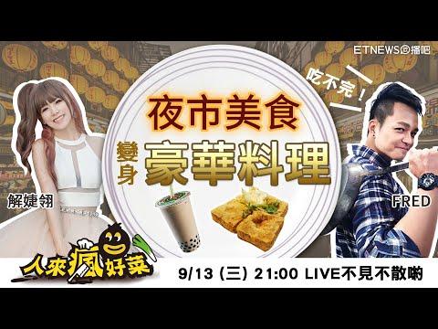 【人來瘋好菜】EP45 台灣夜市經典美食 吃不完變身豪華料理│Taiwanese dishes