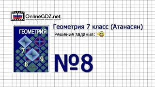 Задание № 8 — Геометрия 7 класс (Атанасян)