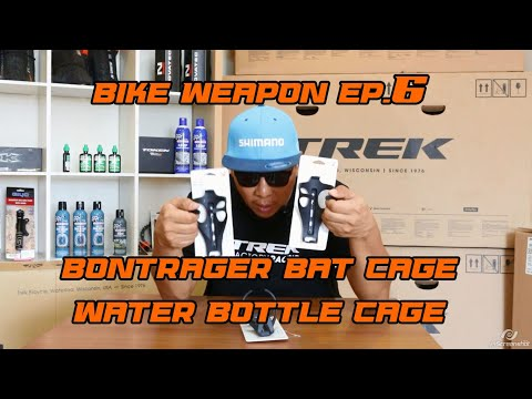 Bike Weapon EP.6 ขากระติกน้ำ จาก Bontrager Bat Cage Water Bottle Cage