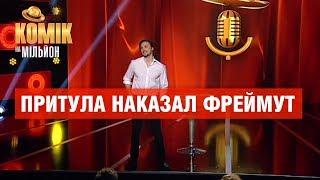 Притула наказал Фреймут – Ярослав Василик – Комик на миллион | ЮМОР ICTV