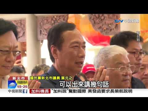 警訊! 朱立倫:郭台銘如果選 國民黨就打包了│中視新聞 20190722