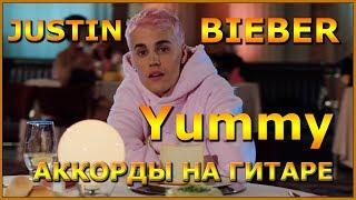 Justin Bieber (Джастин Бибер) - Yummy yummy. Кавер на гитаре. Аккорды. Как играть на гитаре. Разбор видео