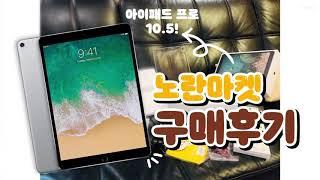 [노란마켓] 아이패드프로 2세대 10.5 중고구매 후기