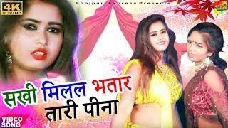 Sakhi Milal Bhatar Tani Pina - Viru Bindas - Bhojpuri HD Video Song 2019 - सखी मिलल भतार तारी पीना
