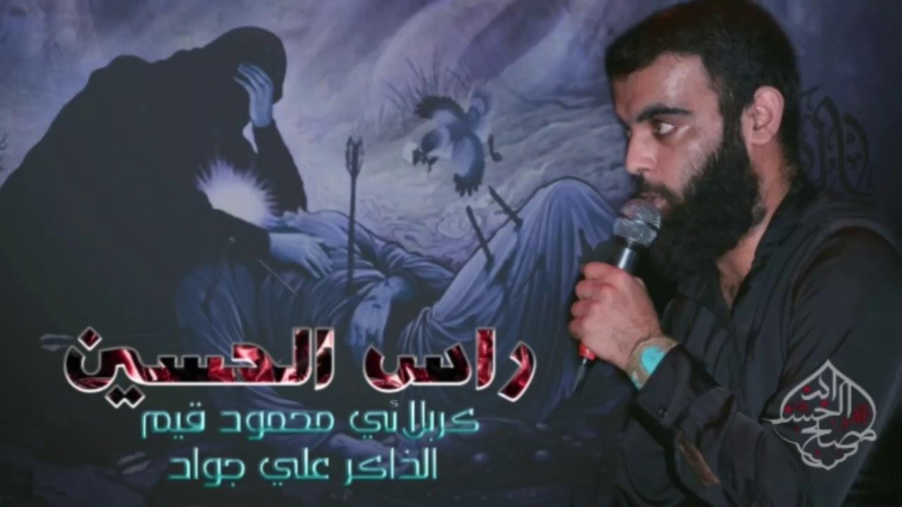 راس الحسين    كربلائي محمود قيم