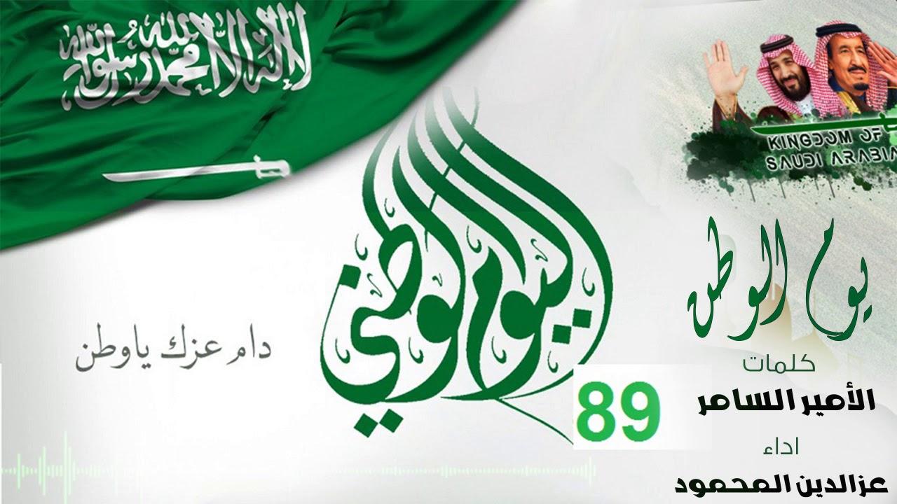 أغنية اليوم الوطني 89 يوم الوطن سلم وسلام اجمل اغنية لليوم الوطني السعودي Youtube