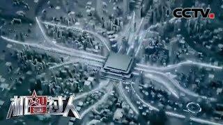 """[机智过人第三季]""""城市大脑"""" 数据让城市会思考  CCTV"""