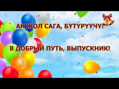 """""""Последний  звонок-2020""""  Видеопоздравления  и теплые  слова выпускникам."""