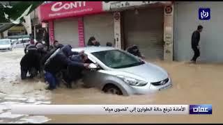 الأمانة ترفع حالة الطوارئ إلى قصوى مياه (25-12-2019)