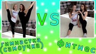 Гимнастка (самоучка) vs фитнес // с Аней