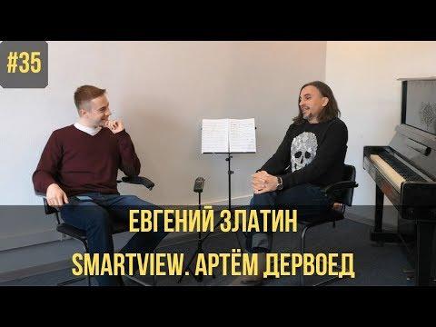 SMARTview. Артём Дервоед // О жажде знаний. Профессия - музыкант.