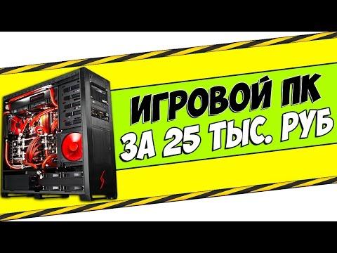 Собираем серьезный игровой компьютер за 35000 рублей