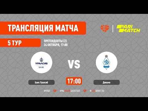 Банк Уралсиб – Динамо. Претенденты (2). Тур 5. Сезон 2021/22