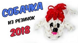 СОБАЧКА из резинок на станке | Собака - Символ 2018 года
