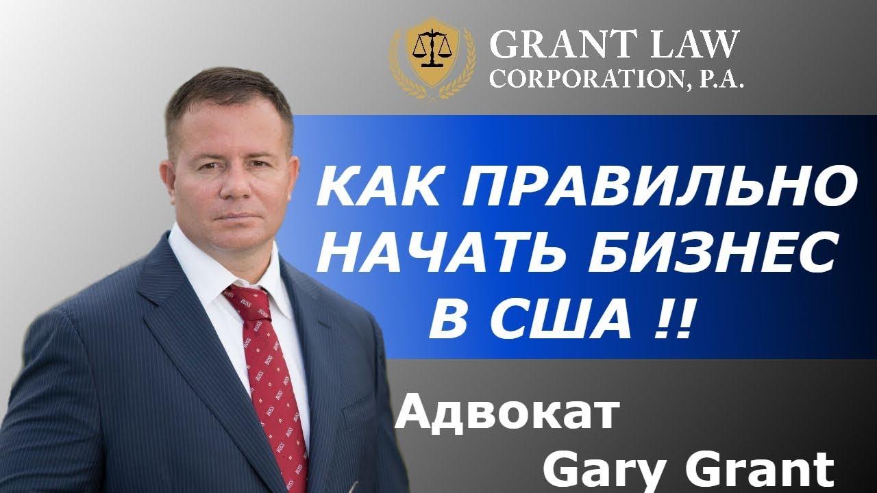адвокат с чего начать