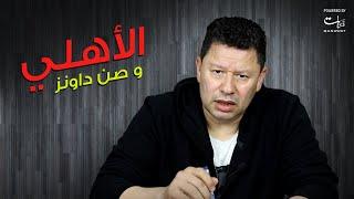 رضا عبد العال | الأهلي يتغلب علي صن داونز ومروان محسن والشحات!