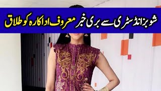 Famous Pakistani Actress Got Divorced | Latest Showbiz News | Celeb Tribe
