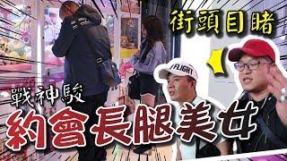 草爺超鬧事惡搞戰神駿約會!!超艾夾兼差被發現了!?【含羞草日記】#156