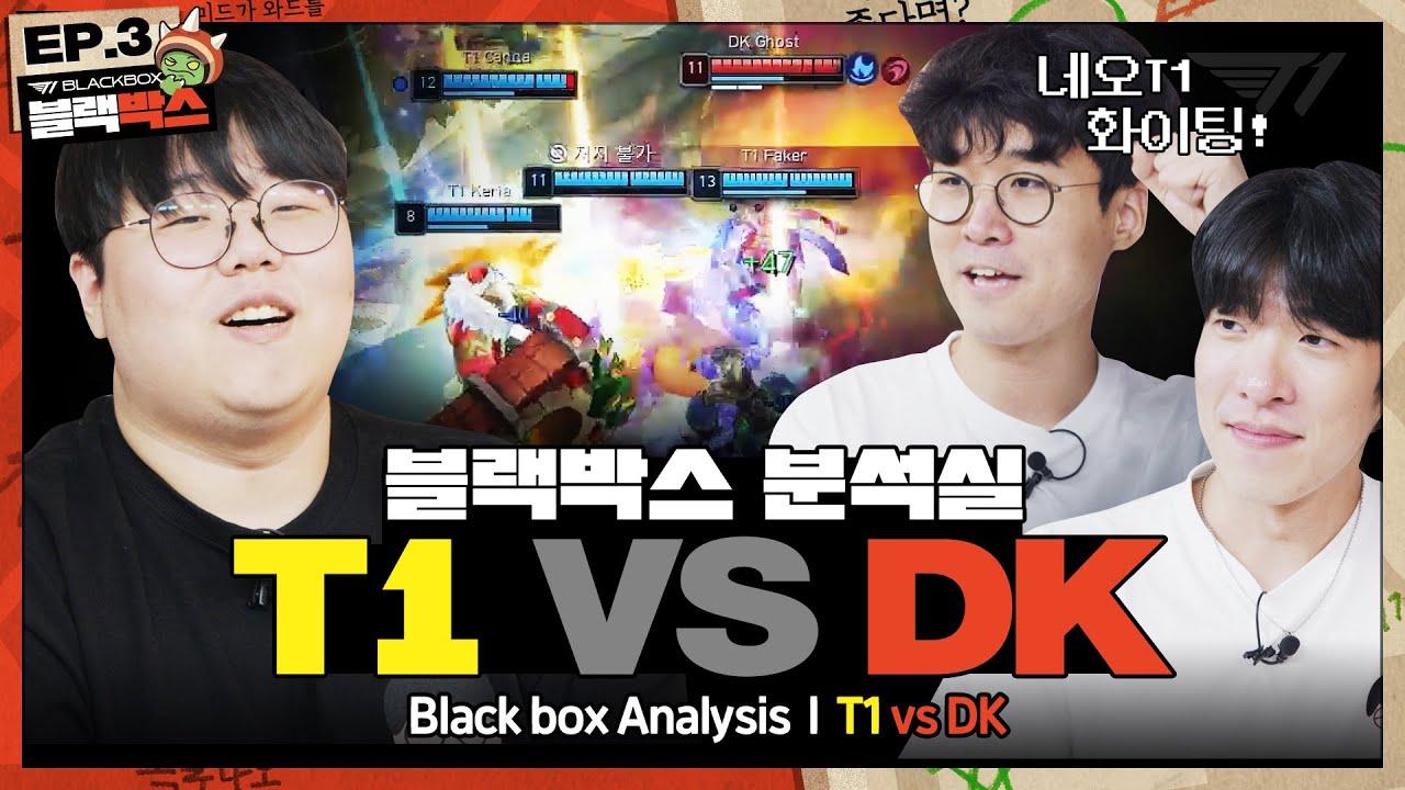 이 것이 네오T1?! 블랙박스 분석실 EP.3 | T1 vs DK