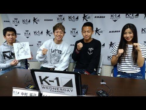 2017年末に最終回を迎えたニコニコKrushチャンネル「ニコクラ」が、来る1月24日(水)より、毎週水曜日よる8時~生放送の YouTube Live番組「K-1 WEDNESDAY ...
