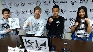 K-1 WEDNESDAY CHANNEL #1<ゲスト:武尊・武居由樹>