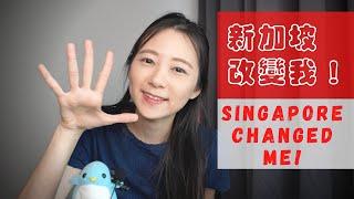 新加坡改變我的5件事|新加坡生活|The 5 things that Singapore changed me|Living in Singapore|Angel Hsu 安琪兒