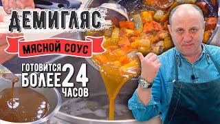 ДЕМИГЛЯС - мясной соус который украсит любое блюдо