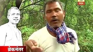 स्पेशल रिपोर्ट : जगाला थक्क करणाऱ्या वनपुरुषासह 'माझा'ची अरण्ययात्रा