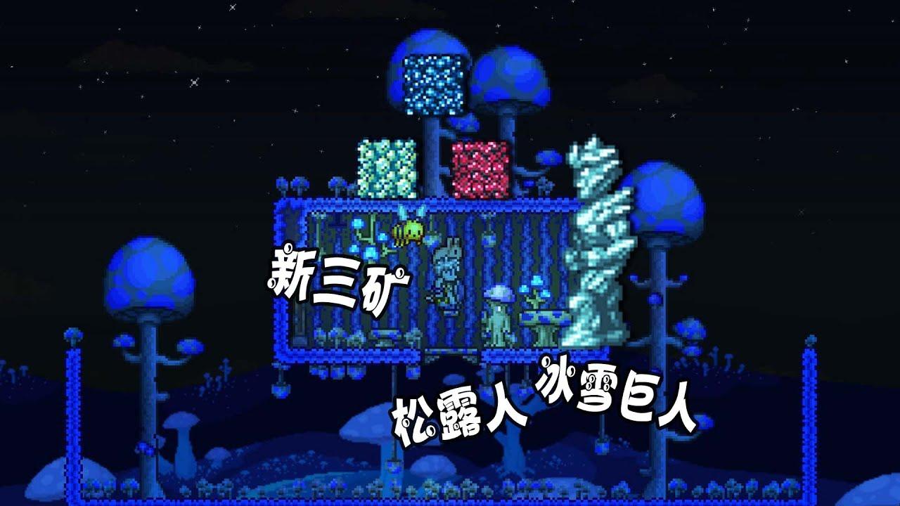 泰拉瑞亞 1.4 Terraria 28 新三礦 松露人 冰雪巨人 雨之歌 可愛NPC蘑菇人與暴風雪中的巨人【天銘 Tian Ming】 - YouTube
