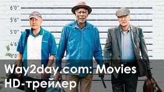 Уйти красиво – Русский трейлер (2016, HD)
