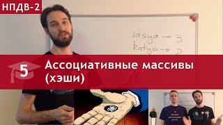Урок 5: Ассоциативные массивы (хэши)