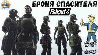Fallout 4: Броня СПАСИТЕЛЯ