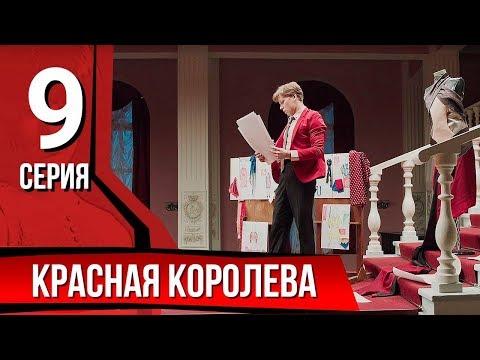 Красная королева сезон 1 2015 смотреть онлайн или
