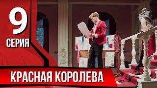 Красная королева. Серия 9. The Red Queen. Episode 9
