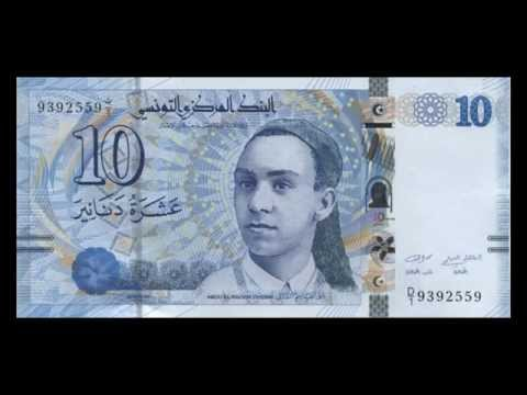 All Tunisian Dinar Banknotes - 2005 to 2013 in HD
