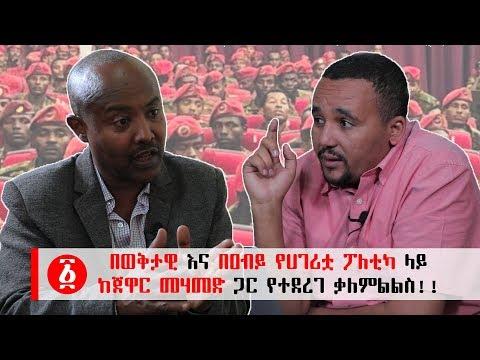 Ethiopia: በወቅታዊ እና በዐብይ የሀገሪቷ ፖለቲካ ላይ ከአክቲቪስት ጀዋር መሃመድ ጋር የተደረገ ቃለምልልስ thumbnail