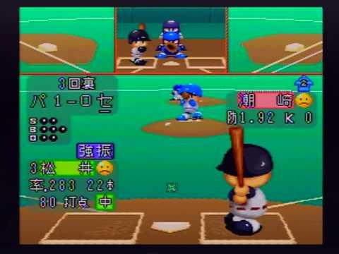実況パワフルプロ野球96開幕版 ...
