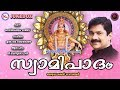 സ്വാമിപാദം  | Swamipaadham | Hindu Devotional Songs Malayalam | Ayyappa Songs