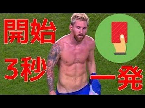 【クッソ笑えるw】サッカー試合中の笑えるシーン【歯磨き・ち こ・空振りetc】