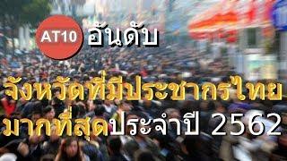 10 อันดับ จังหวัดที่มีจำนวนประชากรไทยมากที่สุด ประจำปี 2562