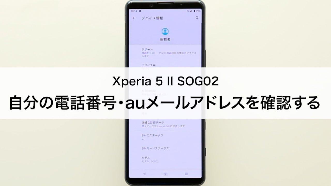【Xperia 5 II SOG02】自分の電話番号・auメール(Eメール)アドレスを確認する